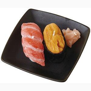 【カメヤマ故人の好物シリーズ】寿司キャンドル/Cセット大トロ・うに(F39)