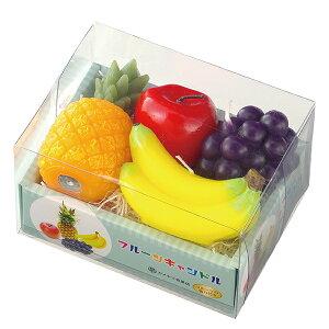 【故人の好物シリーズ】フルーツ詰合せキャンドルフルーツの香り付き