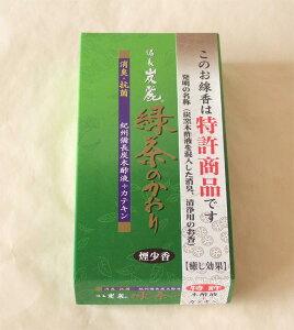 線香 備長炭麗 緑茶のかおり