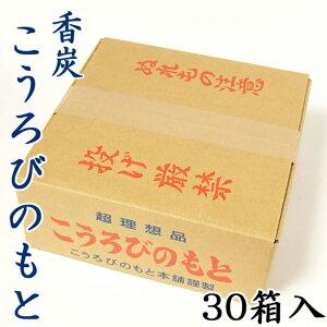 【送料無料】業務用お買い得1ケース香炭 こうろびのもと 30箱入り