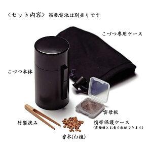 【送料無料】電池式香炉ひとたき香炉こづつ黒/白