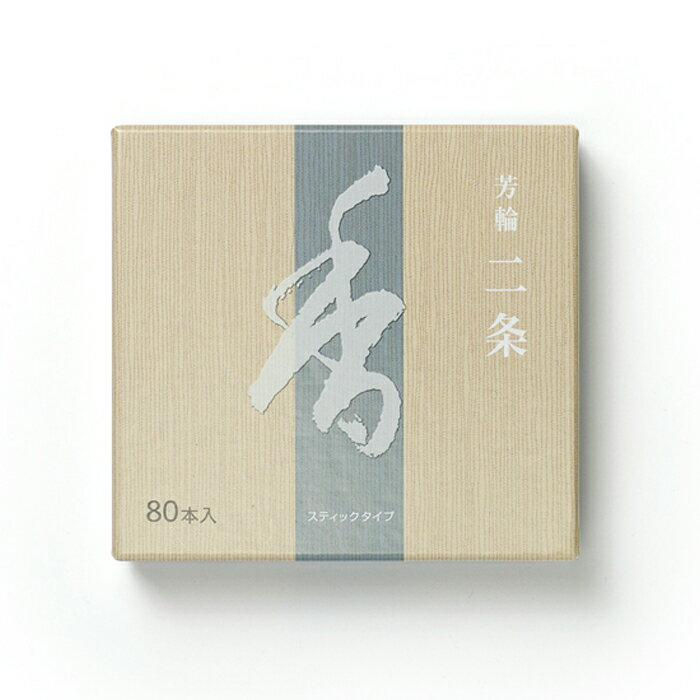【ゆうパケット送料無料】お香 芳輪 二条 スティック80本入り 松栄堂