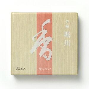 【お香】芳輪堀川スティック80本入り松栄堂製