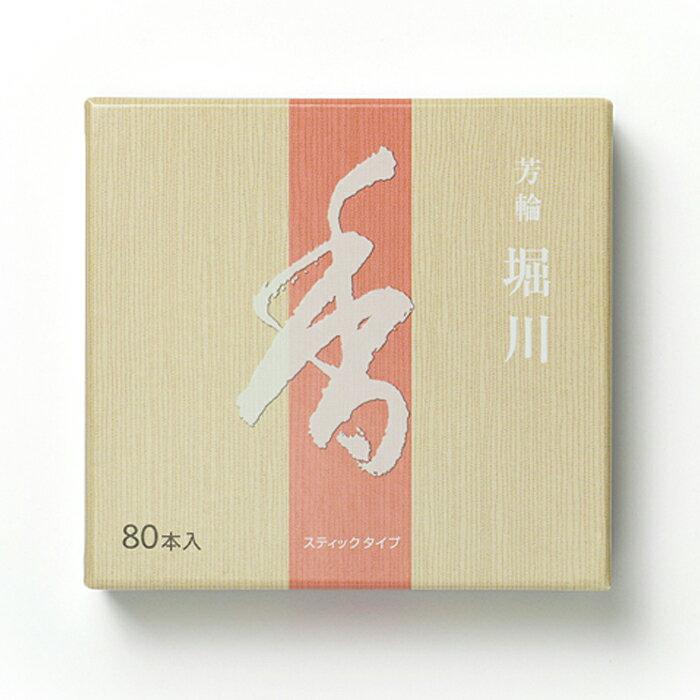 【ゆうパケット送料無料】堀川 お香 80本入り スティック型 松栄堂