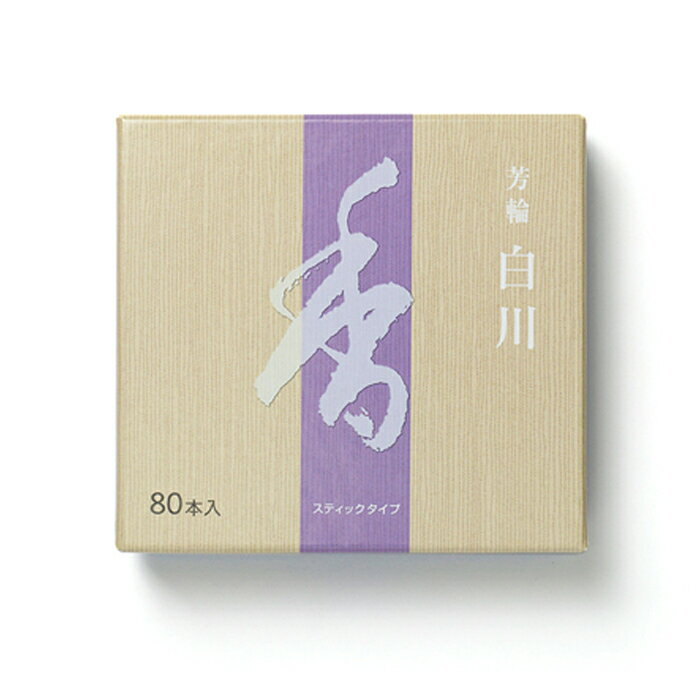 【ゆうパケット送料無料】お香 芳輪 白川 80本入り スティック型 松栄堂