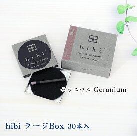 お香 hibi(ひび) ゼラニウム ラージボックス 30本入り/専用マット付/神戸マッチ