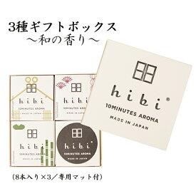 お香 hibi(ひび)和の香り 3種の香りギフトボックス 8本入り×3/専用マット付/ロゴ入り専用紙袋付