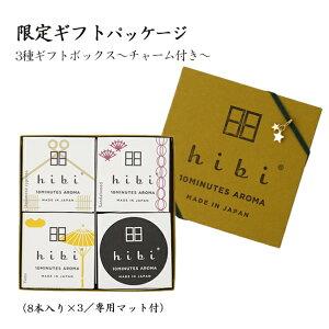 お香 hibi(ひび)ギフトパッケージ和の香り 3種の香りギフトボックス 8本入り×3/専用マット付/チャーム付