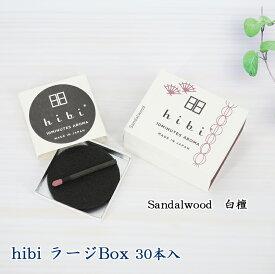 お香 hibi(ひび) Sandalwood白檀 ラージボックス 30本入り/専用マット付/神戸マッチ