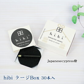 お香 hibi(ひび) Japanesecypress(桧〜ひのき〜) ラージボックス 30本入り/専用マット付/神戸マッチ