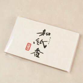 【ゆうパケット対応可能】和紙のお香 和紙香 全5種6ピース×4シート入り