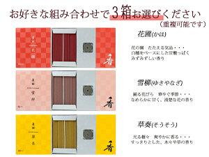お香薫路80本入組み合わせ自由送料無料3箱セット松栄堂