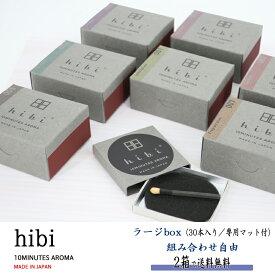 hibi(ひび)お香 【送料無料】 ラージボックス 30本入り/専用マット付 組み合わせ自由2箱 神戸マッチ