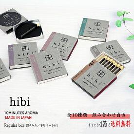 hibi(ひび)お香 【メール便送料無料】 レギュラーボックス 8本入り/専用マット付 組み合わせ自由よりどり4箱 神戸マッチ