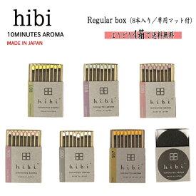 hibi(ひび)お香 【メール便送料無料】 レギュラーボックス 8本入り/専用マット付 よりどり4箱 神戸マッチ