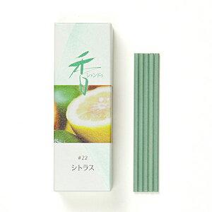 【ゆうパケット対応可能】【お香・松栄堂】Xiang Do シトラス 20本入スティック70mm、簡易香立付