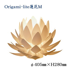 【盆提灯インテリアライト】デザイン照明Origami-lite蓮花M【送料無料】