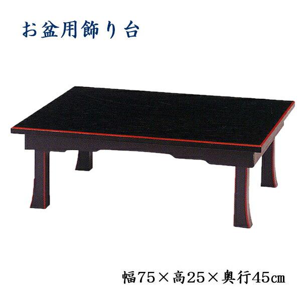 【お盆用品】お盆用飾り台2尺5寸【送料無料】(E08)