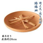 ほうろく皿・松明付き(直径26cm)