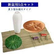 【新盆用置き白提灯セット】置き型白張提灯・ほうろく皿(松明入)・まこも・蓮の葉・牛馬の5点セット