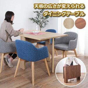 フォールディング ダイニングテーブル フィーカ 木製 折りたたみ 伸縮式 リビングテーブル ダイニング家具 折りたたみテーブル 食卓テーブル 机 つくえ デスク 作業台 収納 折り畳み 折り畳