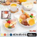 【送料無料】こども用食器セット tak キッズディッシュ ギフトボックス ベア 4点セット 日本製 キッズプレート お皿 …