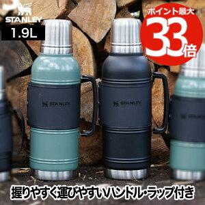 【送料無料】 スタンレー STANLEY レガシー 真空ボトル 1.9L カップ付 水筒 蓋付き | 魔法瓶 マグ マイボトル 大容量 保冷 保温 真空ボトル マグボトル 保温ポット ハンドル ステンレス アウトド
