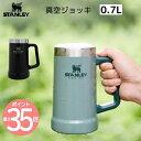 【送料無料】STANLEY 真空ジョッキ 0.7L 直飲み マイボトル 真空ボトル ステンレス 保温 保冷 マグボトル コップ 水筒…