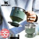 【2月上旬より順次発送 送料無料】STANLEY クラシックプアオーバー | 0.6L 4杯分 コーヒー ドリッパー お茶 ステンレ…