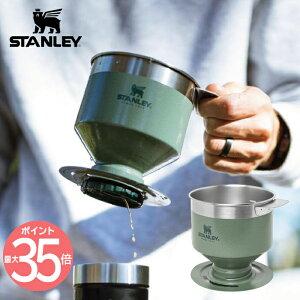 【送料無料】 スタンレー STANLEY クラシックプアオーバー コーヒードリップ 食洗機対応 0.6L 4杯分 コーヒー ドリッパー | お茶 ステンレス ペーパーレス フィルター不要 珈琲 エコ オフィス ア