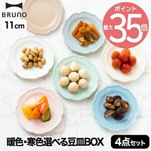 BRUNO ブルーノ セラミックプレートセット 4枚セット φ11 | 食器 日本製 お皿 プレート 取り皿 皿 セラミック アンティーク お菓子 おつまみ 収納 電子レンジ 食洗機対応 シンプル キッチン 雑