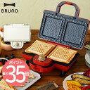 【送料無料】】BRUNO ホットサンドメーカー ダブル | サンドメーカー ホットサンド タイマー 耳まで 時短 サンドイッ…