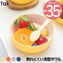 tak タック キッズディッシュ ボウル スタンダード S 日本製 子ども用食器 キッズプレート お椀 小鉢 器 丸 お皿 食器…