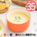 tak タック キッズディッシュ ボウル スタンダード M 日本製 子ども用食器 キッズプレート お椀 小鉢 器 丸 お皿 食器…