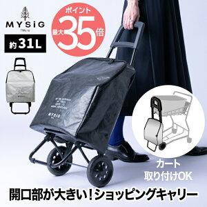 【選べる特典付】ショッピングキャリー 31L 買い物バッグ ショッピングカート MYSiG Classix キャリーカート トートバッグ フック 折りたたみ 保冷 保温 2輪 取り外し エコバッグ クーラーバッグ