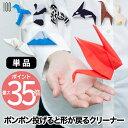 【送料無料】プチペット メガネ拭き | 眼鏡拭き レンズクリーナー 日本製 クリーナー スマホ 折り紙 鶴 ツル つる 液…