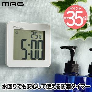 【送料無料】 MAG 防塵 防滴タイマー アクアミニット | 温度表示 タイマー デジタル 温度計 置時計 掛け時計 吸盤 2WAY 時計 バスクロック 大画面 アラーム 小型 防滴 吸盤 キッチン 洗面所 お風