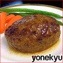 【週替わりセール】メガ盛り米久のハンバーグ
