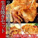 2つの味噌漬けと生姜焼きセット 豚肉 豚ロース肉 味噌漬け 生姜焼き しょうが焼き 詰め合わせ 食べ比べ 簡単 便利 お…