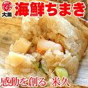 大龍 海鮮ちまき 国産もち米 もち米 粽 おにぎり 具 ごはん ご飯 竹の皮 冷凍 お取り寄せグルメ お取り寄せ グルメ 端午の節句 こどもの日