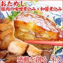 【送料無料】おためし 豚肉の味噌煮込み 和醤煮込み 豚肉 角煮 お試しセット おためしセット お取り寄せグルメ ごはんのお供 お試し セット 詰め合わせ