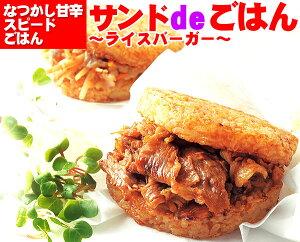 ライスバーガー サンド de ごはん ご飯 おにぎり ...