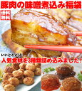 <マラソン限定販売>豚肉の味噌煮込み福袋 送料無料