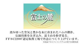 【お届けは12月26日まで】富士の麓3種セット
