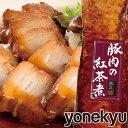 【アウトレット】豚肉の紅茶煮 【4月25日までのお届け日が指定できます】