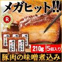 小さな豚肉の味噌煮込み210g×5個 セット 角煮 煮豚 ホワイトデー 母の日 父の日 ディナー オードブル パーティー お…