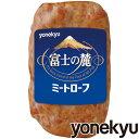 【お届けは2月1日まで】富士の麓 ミートローフ180g おためし1パックから<アウトレットセール> 国内製造 肉 お肉 デ…