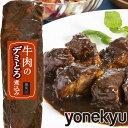 <夏休みセール>牛肉のデミとろ煮込み 肉 牛肉 お肉 父の日 の食卓に お中元 や プレゼント の お試し に お取り寄せ…