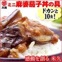 ドカンと10食!ミニ麻婆茄子丼の具 中華 簡単 お手軽 麻婆 麻婆茄子 冷凍 惣菜 まとめ買い お取り寄せグルメ お取り寄…