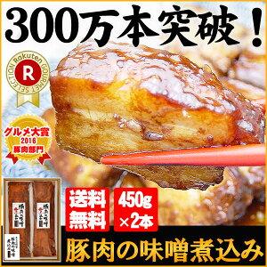 送料無料 豚肉の味噌煮込み (贈答用) お中元 ギフト...